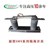 隔離開關GW9-10/200A戶外高壓隔離開關10-12kv