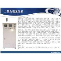 UPTECH二氧化碳CO2發泡機 *純水防靜電裝置