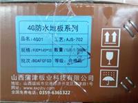 广州省深圳市龙岗区蒲津奥圣4G防水专用木地板适用客厅厨房卫生间厂家直销可OEM