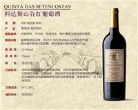 科达斯山谷红葡萄酒 招红酒代理批发
