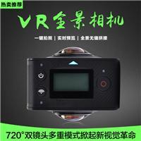 720度全景相机 VR运动相机 招商批发 出外贸