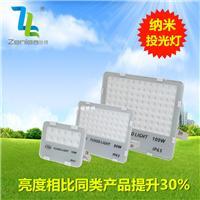 Zenlea珍领 厂家直销 LED纳米投光灯 10w50w100w200w 蜂窝煤投光灯 绿化景观灯