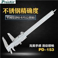 西安宝工工具总代理PD-153 机械一般型游标卡尺(公英制) 不锈钢