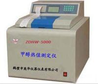 生物颗粒热值测定仪/生物质燃料热值仪