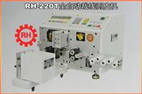 全自动裁线剥皮机 RH-220T