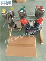 單柱式ZW32-12/630戶外真空斷路器合格產品