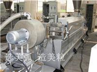 B--橡胶硫磺母粒改性生产线(强喂料,强挤出,节能省电)