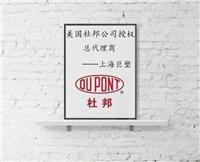 美国杜邦总代理商(中国)