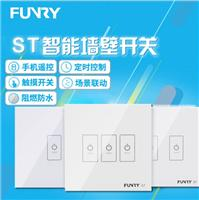 FUNRY ST2智能家居 墙壁触屏开关 智能遥控开关 86型 一开