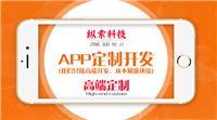 武汉纵索科技专业定制开发APP,网站,微信,办公系统等软件
