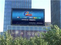 强力巨彩-湖南省经销,户外P5/P6/P8/P10全彩显示屏批发及工程安装