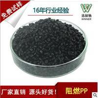 家电用pp阻燃塑料价格供应V2级阻燃PP黑色聚丙烯