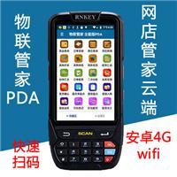 物联管家PDA-无缝对接网店管家ERP云端 专用手持终端PDA