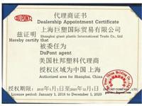 美国杜邦总代理商(中国总代理)