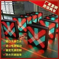 车道指示器,隧道车道控制标志厂家,车道通行灯价格,深圳大路交通