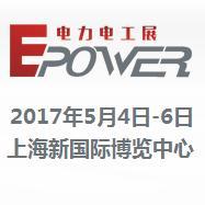 """第十七届""""2017中国国际电力电工博览会"""""""