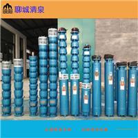 聊城清泉 深井潜水泵 深井泵 井用潜水电泵