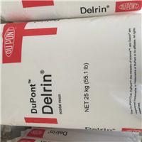 供应  POM  美国杜邦 500AF 加工特性:一般等级,添加20% TEFLON3纤维