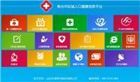 环球软件大力推进人口健康信息平台建设
