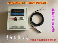 数显液位控制器,液位显示控制仪