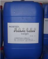 供应超声波清洗剂--水基 PRIME5009