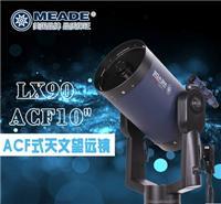 MEADE米德LX90ACF 8″ F/10 / 10″F/10 /12″F/10英寸天文望远镜