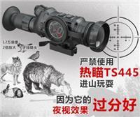 高德單筒紅外熱成像儀TS445夜視儀戶外搜救熱像儀打獵夜拍神器 熱成像瞄準鏡