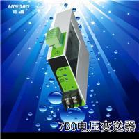 廠家供應電流變送器 明博MB194-BS4I電流變送器 DC4-20MA變送輸出