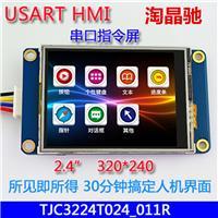 淘晶驰TJC3224T024_011R 2.4寸串口屏模块
