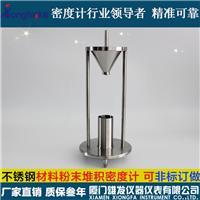 供应雄发XF-16913金属粉末流动性测试仪 冶金材料体密度真密度测试