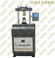 供应-碳素材料压力试验机