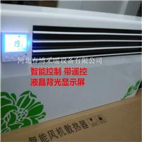 家用智能风机暖气片散热器 您家的温暖卫士