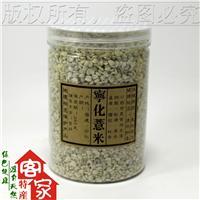 厂家批发贵州薏米药用薏米仁薏苡仁薏仁米五谷杂粮500g农家杂粮