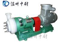 供应FSB型氟塑料合金离心泵|化工泵