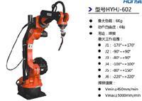 供应定制机器人,焊接搬运机器人