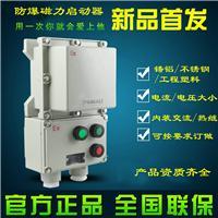 BQC-80防爆磁力起动器BQC-80A/380V