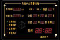 新型山洪入户预警系统蓝芯电子LXDZ-YQH-04A型家庭版入户报警器