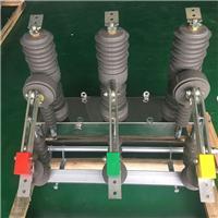 **供應ZW32-12戶外高壓真空斷路器 多規格戶外斷路器 品質佳
