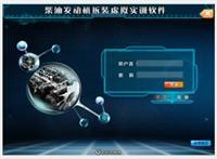 世纪龙大众柴油发动机拆装虚拟实训软件