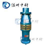 供应QY型充油式潜水电泵