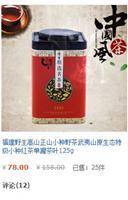 正山小种礼盒装红茶 买就送 大优惠