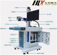 天津宏利激光直销光纤激光打标机,CO2激光打标机,绿光激光打标机
