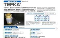 日本DENKA公司ETFE膜材料 太阳能膜,水立方膜材料