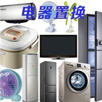 家电置换公司-价格商议·
