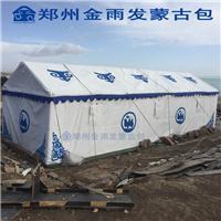 郑州金雨发蒙古包厂专业生产景区蒙古包、农家乐蒙古包、蒙古包帐篷