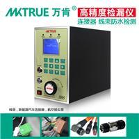 mktrue万肯智能手表密封测漏仪 气密泄漏检测设备 防水漏水真空测试仪器 H86检测机