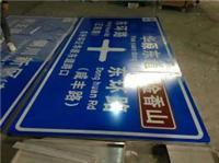 青海公路指示牌厂家18091008546西宁道路标志牌反光牌厂家 道路标志牌重要的事情说三遍