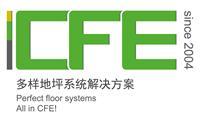 2017亚洲混凝土世界博览会系列之第十四届上海国际地坪工业展览会