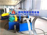 城市管廊支架设备|高速管廊支架成型机|管廊支架设备厂家