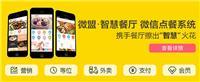 上海优秀的餐饮软件公司